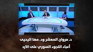 د. مروان المعشر ود. مها اليحيى - أعباء اللجوء السوري على الأردن