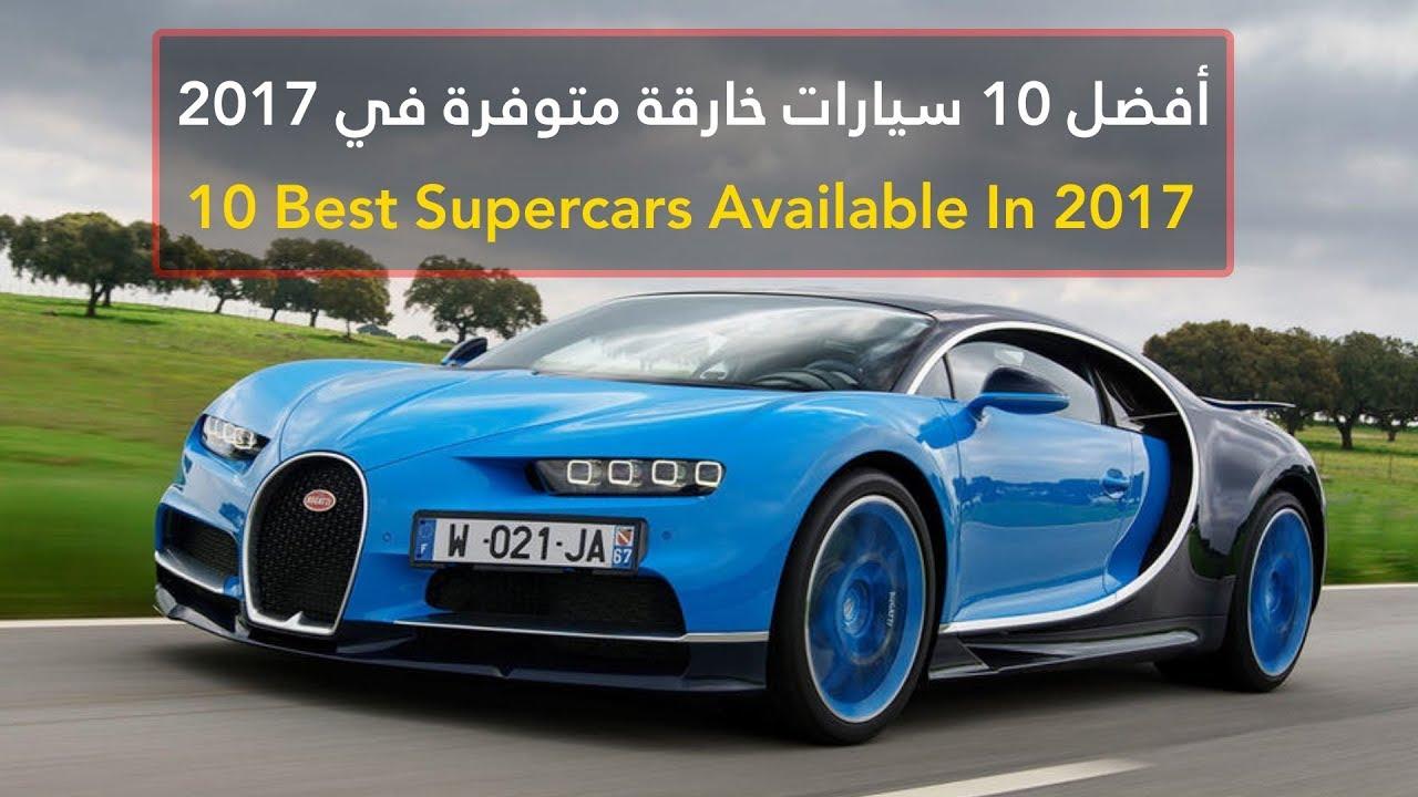 أفضل 10 سيارات خارقة متوفرة في 2017