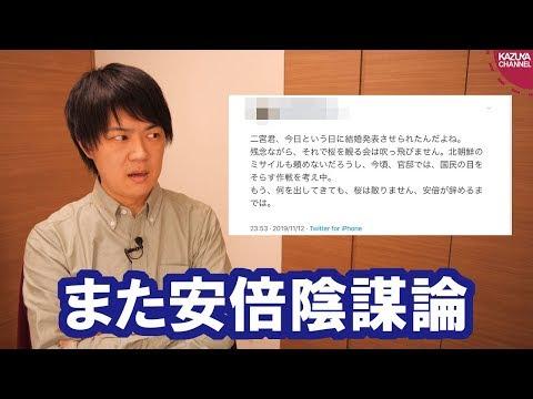 2019/11/13 嵐の二宮和也さん結婚!当然安倍政権と結びつける輩が発生