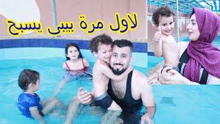 لاول مرة ابنا الصغير يسبح 😂نسي اسمو من الخوف
