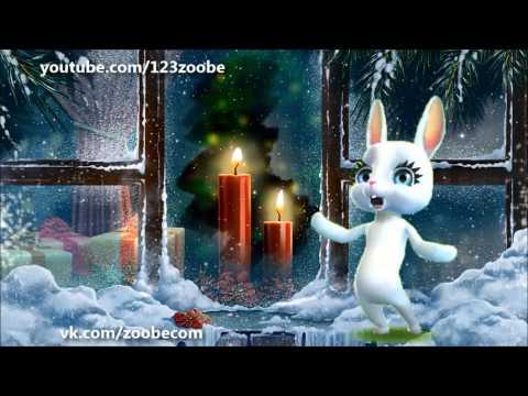 Zoobe Зайка Поздравляю тебя с Рождеством! - Как поздравить с Днем Рождения