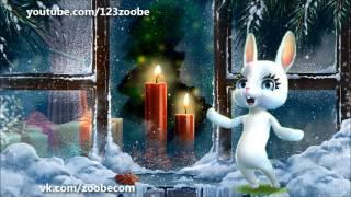 Zoobe Зайка Поздравляю тебя с Рождеством!
