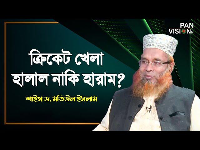 ক্রিকেট খেলা হালাল নাকি হারাম? | ইসলামী প্রশ্ন ও উত্তর | Bangla Waz | শাইখ ড. মতিউল ইসলাম