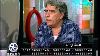 برنامج 90 دقيقة - تصريحات النجم