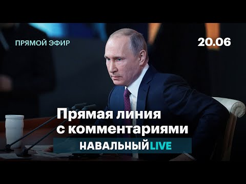 Прямая линия Путина с комментариями
