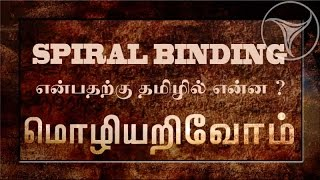 Mozhi Arivom today 05-08-2015 SPIRAL BINDING in Tamil Meaning Puthiyathalaimurai tv show