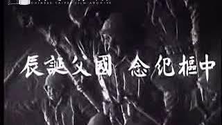 中樞紀念國父誕辰 中製新聞片--民國57年〈1968/11/12〉