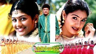 Thavarige Baa Thangi Full Kannada Movie HD | Shivarajkumar, Radhika, Hema Choudhary, Komal Kumar