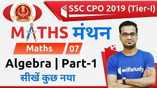 7:00 PM - SSC CPO 2019 (Tier-I) | Maths by Naman Sir | Algebra (Part-1)