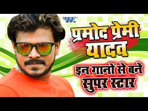#इन गानो से बने सुपर स्टार - Pramod Premi - Superhit Bhojpuri Songs 2018 - VIDEO JUKEBOX
