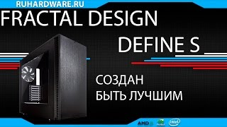 корпус (системный блок) Fractal Design DEFINE S WINDOW