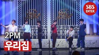 2PM(투피엠) - 우리집(My House)ㅣSBS 인기가요(Inkigayo)ㅣSBS ENTER.