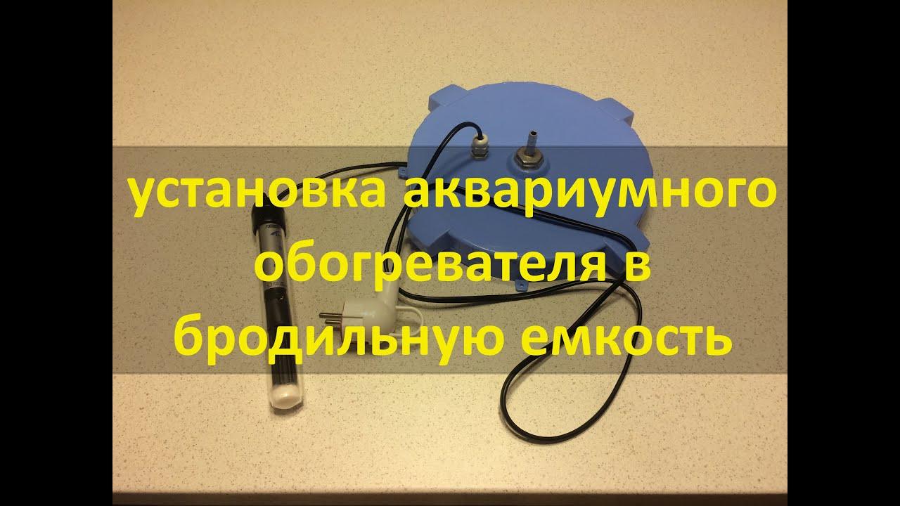 . Насос для перекачивания браги · узкий насос для перекачивания браги 12 вольтовый · термометр для бродильной емкости · термометры для бродильной емкости 5 штук за 100 рублей · подогреватель браги · силиконовые прокладки для куба · http://ali. Pub/p4xn6 · http://ali. Pub/qbz4v · http://ali. Pub/v5t6r.
