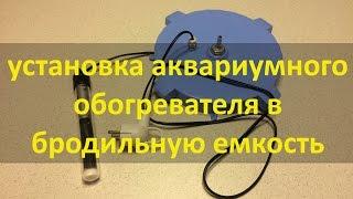 видео Нагреватель для браги аквариумный