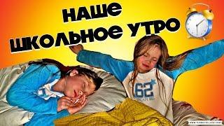 Наше ШКОЛЬНОЕ Утро / Утро В Школу