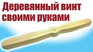 видео: Моделист-конструктор. Деревянный пропеллер своими руками | Хобби Остров.рф