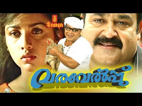 Varavelpu│Full Malayalam Movie│Mohanlal, Revathi