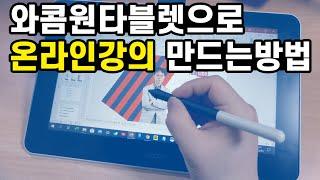 와콤원 타블렛으로 온라인강의 만드는 방법, 파워포인트로 제작, 아이캔노트 사용 후기