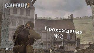 """Прохождение!!! Call Of Duty 2.  №2 """"Советская компания"""""""