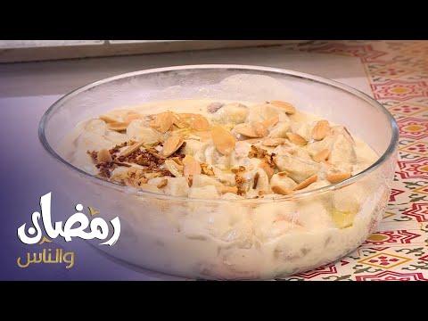 طريقة تحضير الشيشبرك من مطبخ رمضان والناس