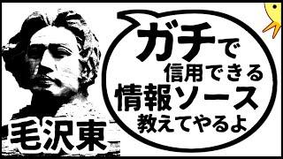 歴史的偉人が現代人を論破するアニメ【第29弾】