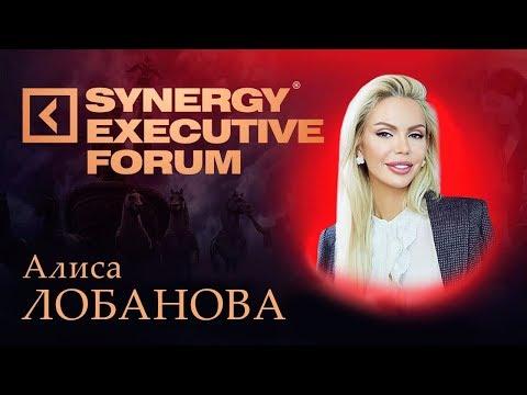 Как за два года сделать имя компании |Алиса Лобанова | Университет СИНЕРГИЯ