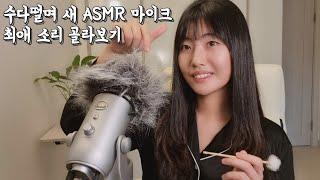 새 ASMR 마이크 최애소리 찾기 | 단어반복, 입소리…