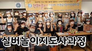 전통놀이지도사 자격증 과정 한국전래놀이협회