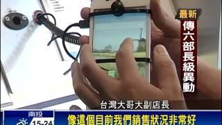 遠傳.台哥大搶市 推自有品牌手機-民視新聞