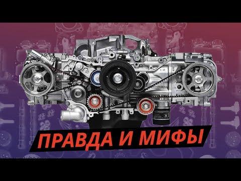Вся правда про оппозитные двигатели и полный привод Subaru. Как работает? | Техническая программа