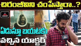 Sye Raa Narasimha Reddy Movie Emotional Public Talk | Sye Raa Review & Rating | Mirror TV