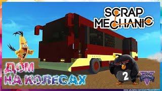 Дом на Колесах Scrap Mechanic Survival#1