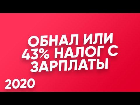 💰ОБНАЛ. Что это такое? Космические налоги на зарплату в РФ. Вывод денег с ИП 6%. Тендеры. ШАГ #2.
