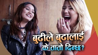 बुढीले बुढालाई के तातो दिने गर्छन भन्दा बबिताको खुल्ला जवाफ| Babita Shrestha | Wow Nepal