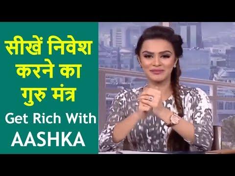 सीखें निवेश करने का गुरु मंत्र | Get Rich with Aashka | CNBC Awaaz