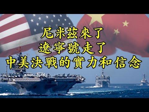 江峰:520政军对决:尼米兹号航母会在蔡英文就职、中共两会关键时刻穿越台湾海峡?宫古海峡:中共辽宁号在这里唤醒东亚最大的宿敌
