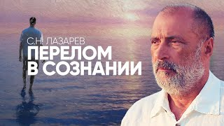 Как С.Н. Лазарев менял свой характер.