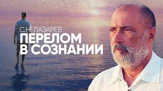 "Как С.Н. Лазарев менял свой характер. ""Рецепт"" преодоления страхов от Иисуса Христа"