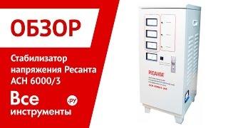 Трехфазный стабилизатор напряжения Ресанта АСН 6000/3(, 2012-06-28T07:23:50.000Z)