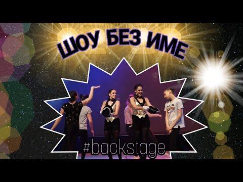ШОУ БЕЗ ИМЕ |backstage| РУСЕ