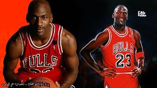 مايكل جوردن   أسطورة كرة السلة التى لن تتكرر - اغنى رياضى فى التاريخ