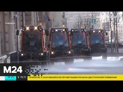 3,5 тысячи машин обрабатывают городские улицы - Москва 24