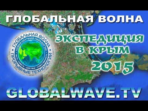 Экспедиция Крым 2015 Глобальная Волна