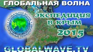Приліт в КРИМ - сонячний колектор - Похід на гору Бойка - Глобальна Хвиля - The Global Wave