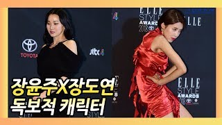 장윤주X장도연(JANG YOON JOO-JANG DO …