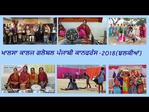 ਖਾਲਸਾ ਕਾਲਜ ਗਲੋਬਲ ਪੰਜਾਬੀ ਕਾਨਫਰੰਸ-2018 (ਝਲਕੀਆਂ) (Glimpses Punjabi Conference-2018)