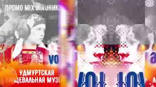 Танцевальная Удмуртская Музыка Vol.6!!!!! Эктоника Promo mix
