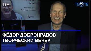 Творческий вечер Федора Добронравова. ТЕО-ТВ 2019