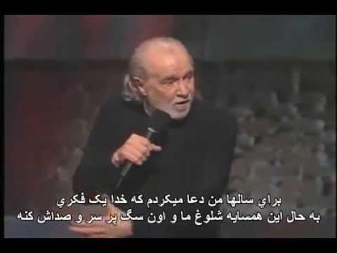 جرج کارلین - شوخی با خدا (به همراه زیرنویس فارسی)
