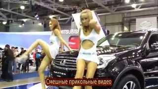 Видео подборки приколов на дорогах с голыми девушками